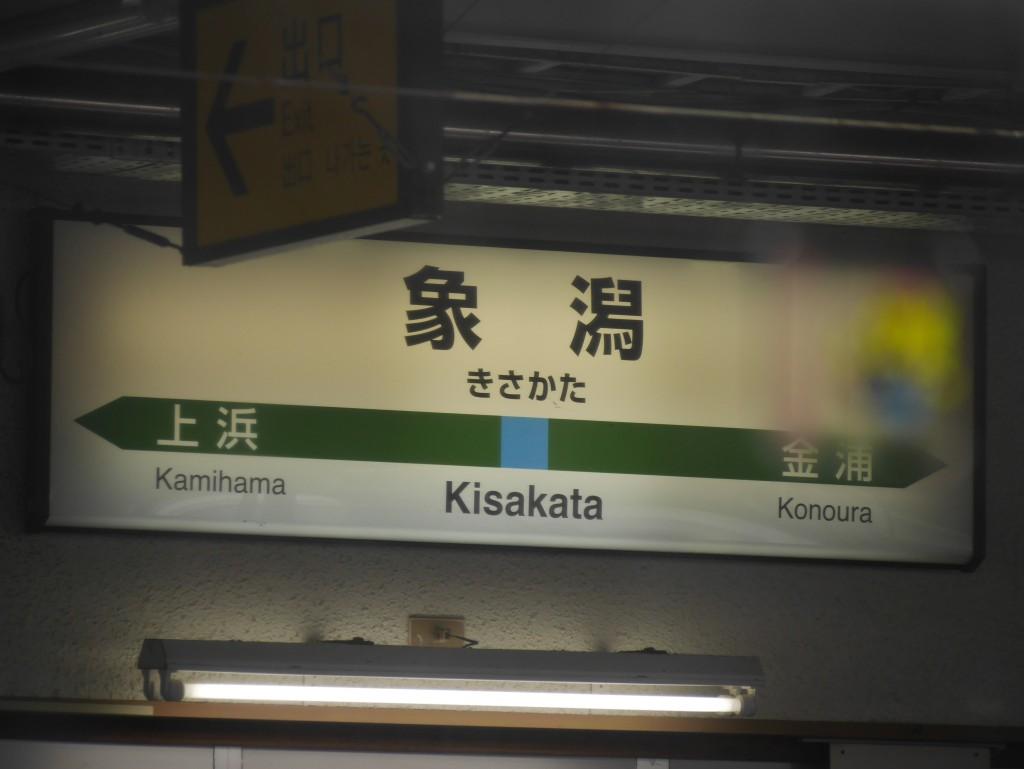 """象潟駅 読みは""""きさかた""""ですが地理に詳しい方でないと読めないかも?"""