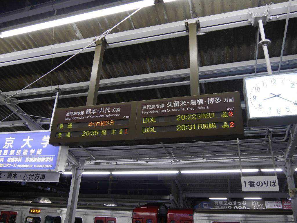 大牟田駅改札前電光案内板