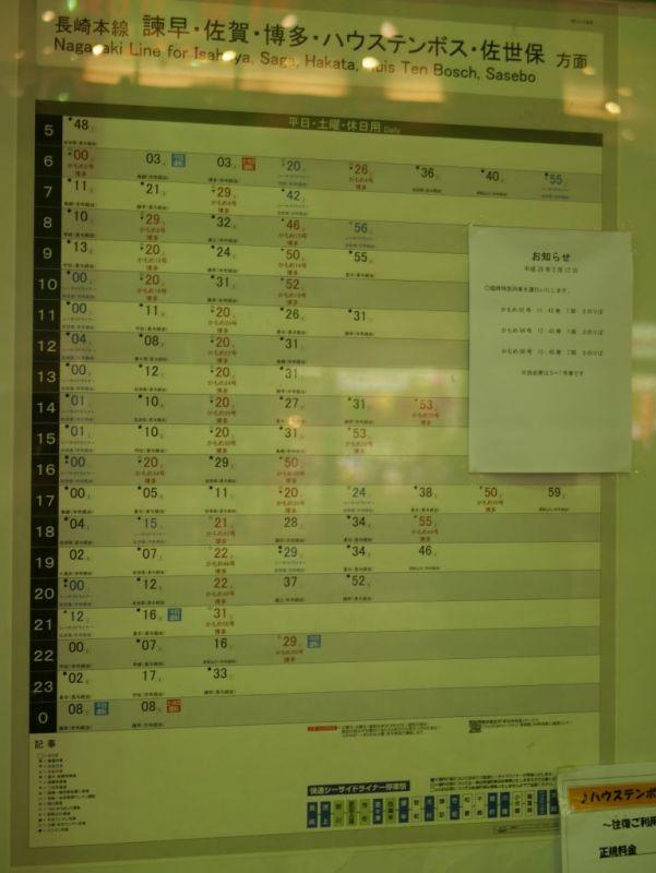 長崎 駅 時刻 表 長崎駅(長崎)の時刻表 - 駅探