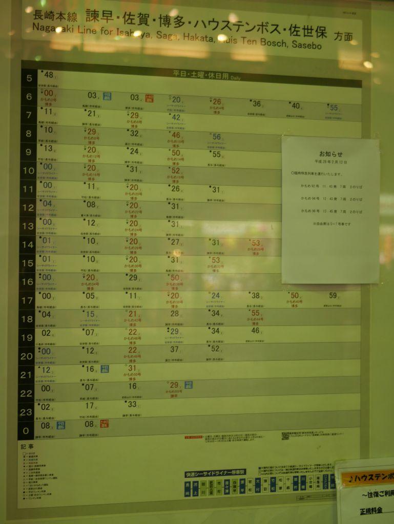 長崎駅時刻表