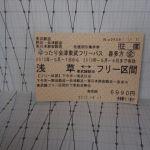 会津旅行記 初日