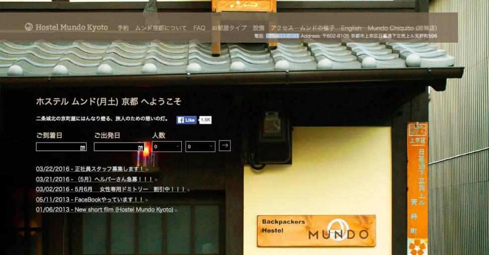 ホステル ムンド(月土) 京都
