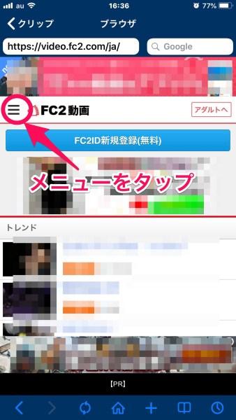 Clipbox+ FC2d動画[メニュー」をタップ
