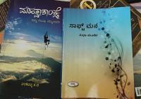 Kannada books