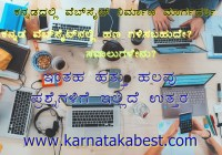 kannada website guide karnatakbest