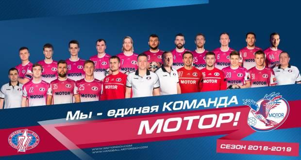 Ukrán csapat is szerepel a SEHA-ligában