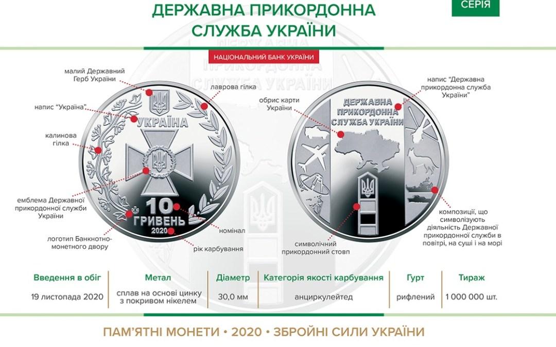 Holnaptól jön a 10 hrivnyás emlékérme Ukrajnában