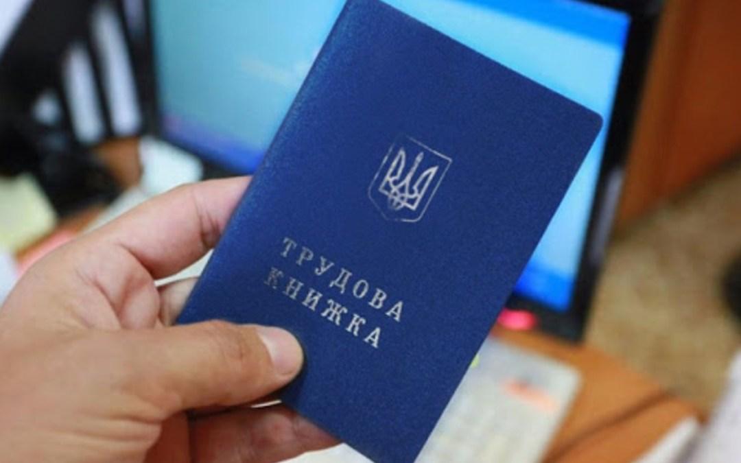 Відсьогодні паперові трудові книжки в Україні необов'язкові