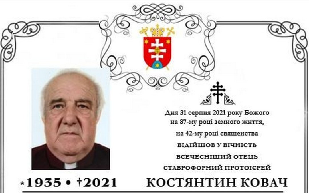 Elhunyt Kovács Konstantin görögkatolikus áldozópap