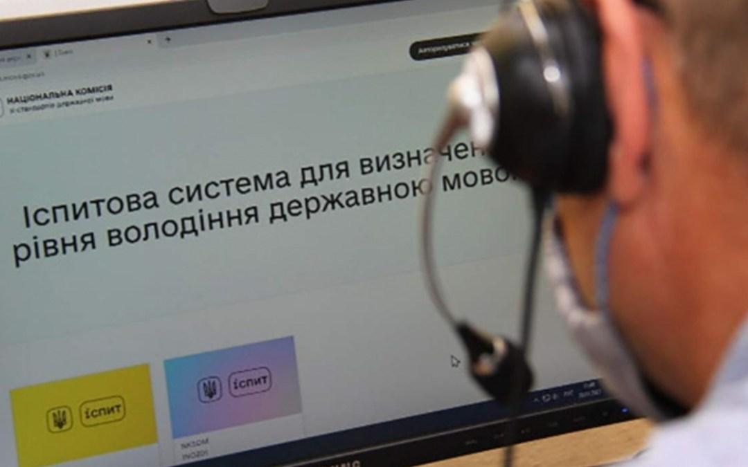 Elkezdte működését az államnyelv tudásának felmérésére szolgáló vizsgaközpont