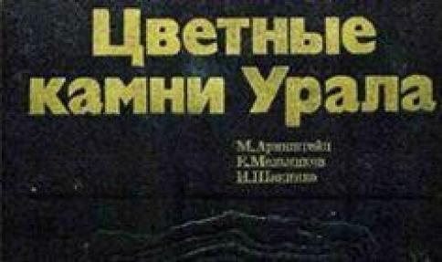 Цветные камни Урала