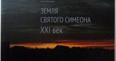 Выставка «Земля Святого Симеона. XXI век» Фотохудожник – Алексей Владыкин (г.Екатеринбург)