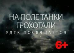 III-Городской смотр-конкурс чтецов «На поле танки грохотали»