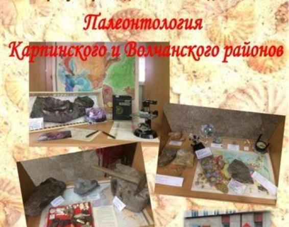 Палеонтология Карпинского и Волчанского районов