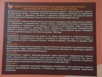 Поисково-исследовательский проект Эльхотовские ворота