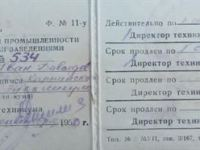 Ученический билет