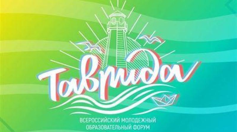 Форум ТАВРИДА АРТ 2021