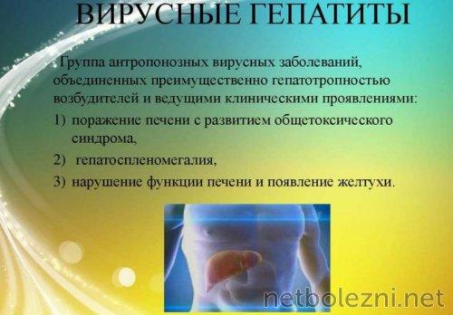 Характеристика вирусного гепатита