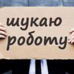 Работы нет у каждого шестого: в Украине назвали реальный масштаб безработицы
