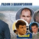 Блогер дослідив зв'язки Віктора Шахирзяна. Рівне в шоці.