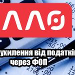 АЛЛО маштабна схема по ухиленню від податків через ФОП