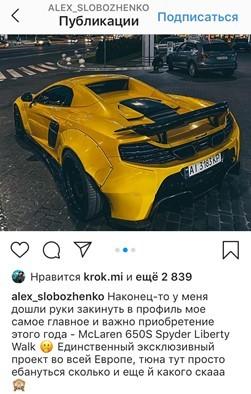 Что известно о молодом мошеннике Александре Слобоженко и его онлайн аферах