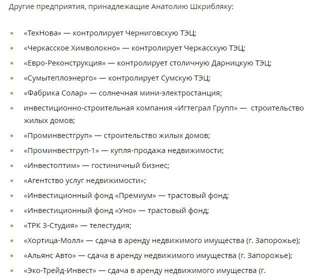 Ответит ли Анатолий Шкрибляк за покупку угля из ОРДЛО по завышенной цене и за двойные тарифы на коммуналку