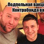 Роман Гольдман – аферист и контрабандист вакцин при Зеленском
