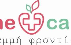 ΚοινΣΕπ – linecare – Γραμμή φροντίδας – Αθήνα