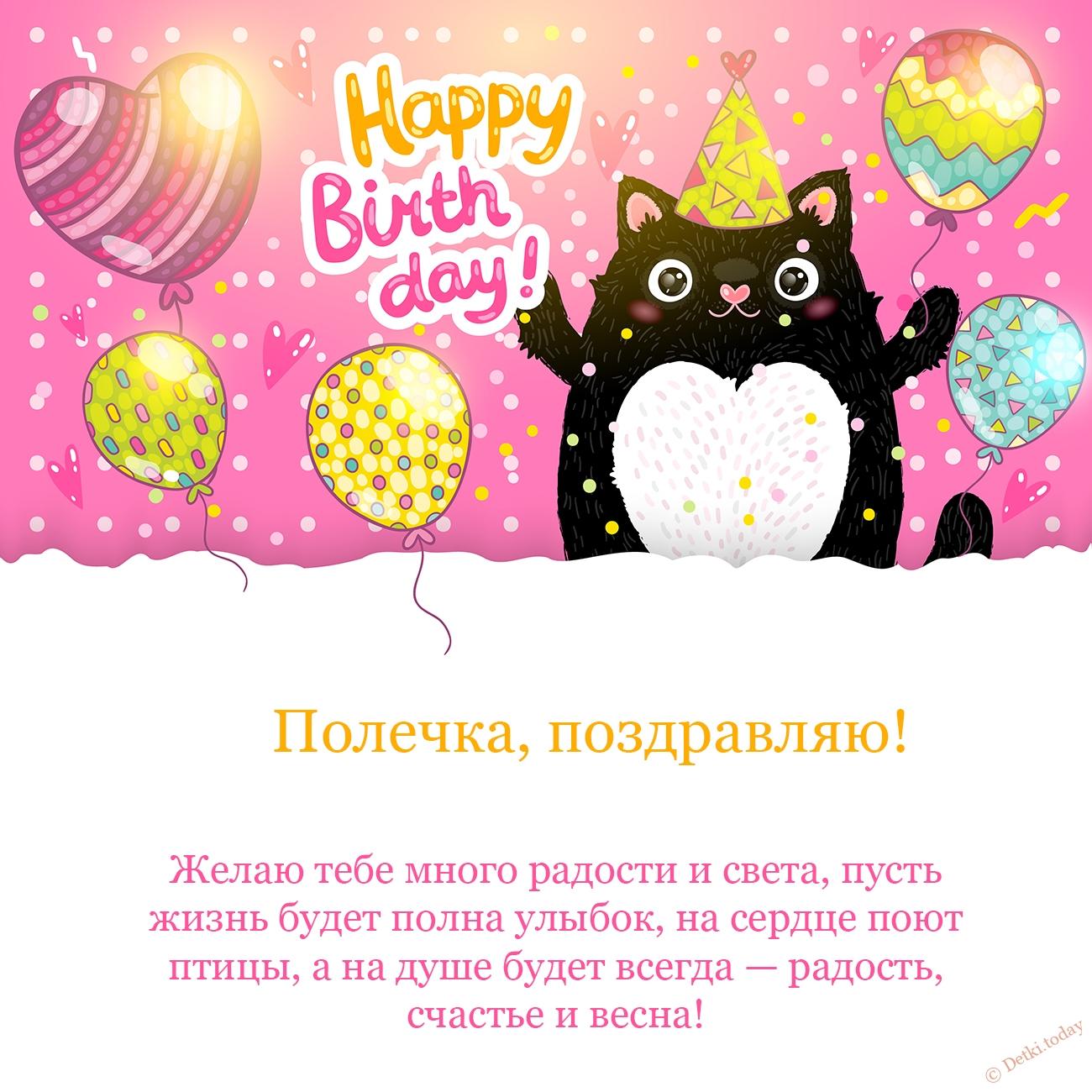 Для наталки, открытки с днем рождения полине 15 лет