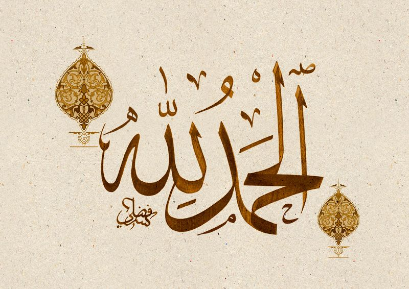 Alhamdulillahirobbil Alamin Tulisan Arab