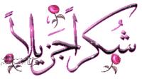 Bahasa Arab Terima Kasih Banyak