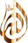 Tulisan Arab Allah SWT Subhanahu Wa Ta'ala