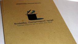 Kyklades Gastronomiko ohyro Rousounelos Dimitris front page