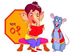 mushakraj bhag 1