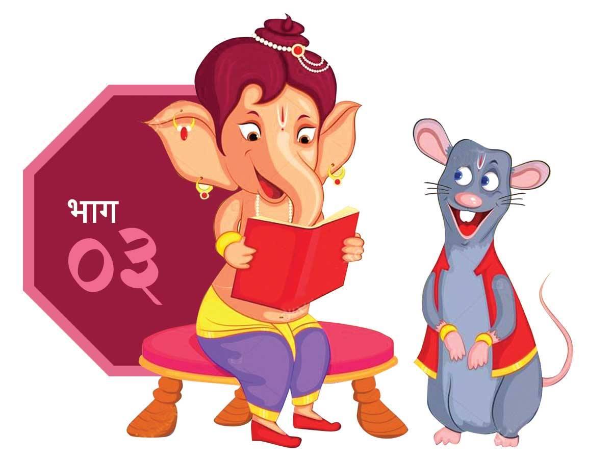 mushakraj-bhag-3