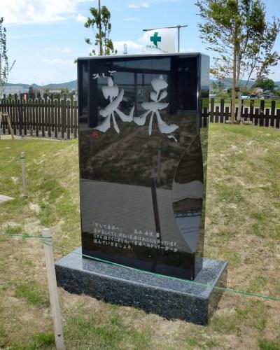 常磐自動車道 開通 記念碑 そして未来へ その1