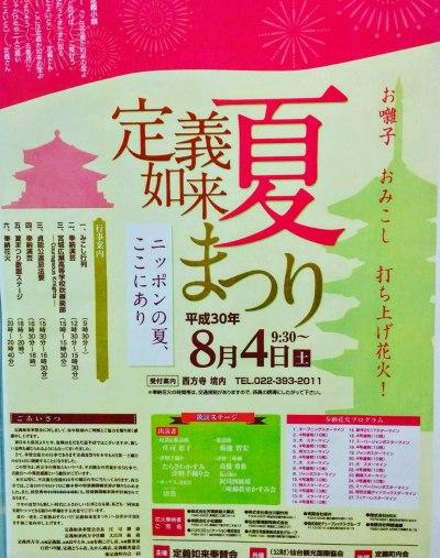 定義如来西方寺 | 夏祭り | Jogi Nyorai Saihoji Temple | Summer Festival