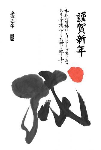 戌年 年賀状 作品 nyc-06