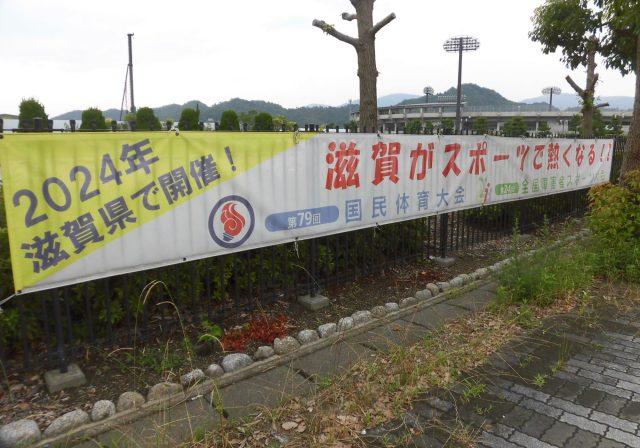 滋賀 彦根 国体 スタジアム