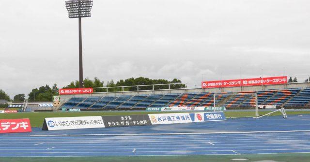 ケーズデンキスタジアム 水戸ホーリーホック バックスタンド Jリーグ 準備 ボランティア