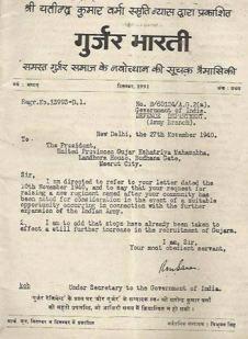 Gujjar-Regiment-Letter