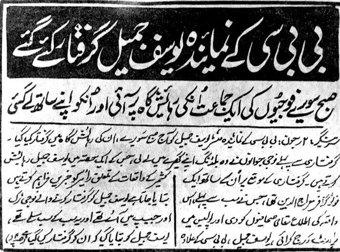 Newspaper clip confirming Yousuf Jameel's arrest.