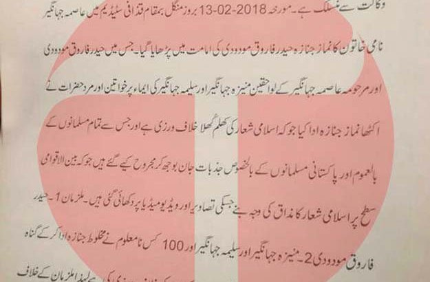 Applicant requests FIR against 'mixed prayers' at Asma Jahangir's funeral