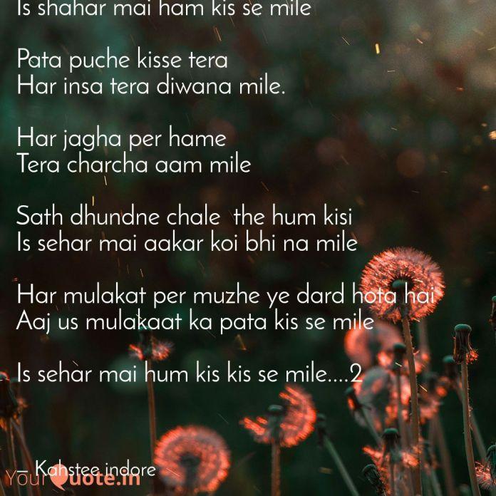 Ham to akele hai is shahar mai  Is shahar mai ham kis se mile Shayri in hindi,shayri in english,sad shayri