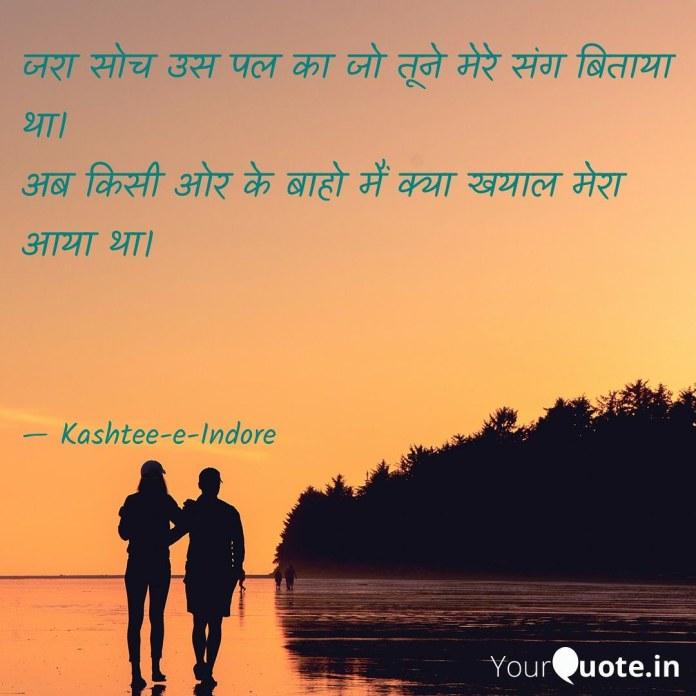 Shayari In HindiCollection, Hindi Shayari Love,Hindi ShayariSad, Hindi Shayari Love Sad, Hindi Shayari Video, Hindi Shayari Dosti, Beautiful Hindi Love Shayari.
