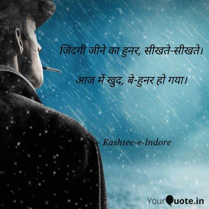 Jindagi A Life-Hindi shayari