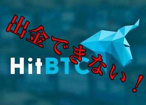 HitBTCから送金ができなくなった?HitBTCから送金する方法