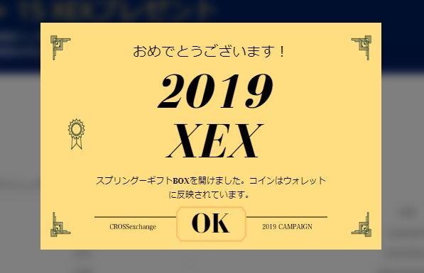 CrossExchange、5/5の日報 2019BOX、当たりました^^