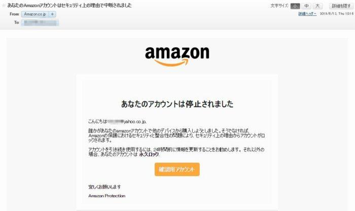 【スパム】あなたのAmazonアカウントはセキュリティ上の理由で中断されました